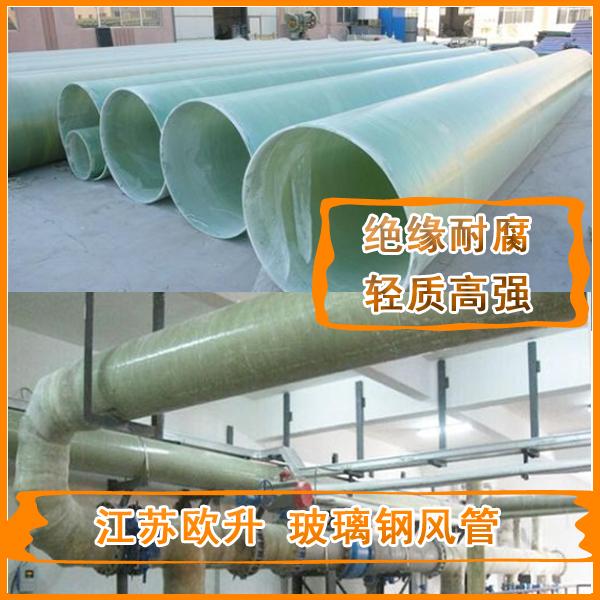 西安玻璃钢管道生产厂家.