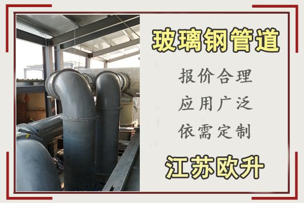 宜兴玻璃钢管道生产基地