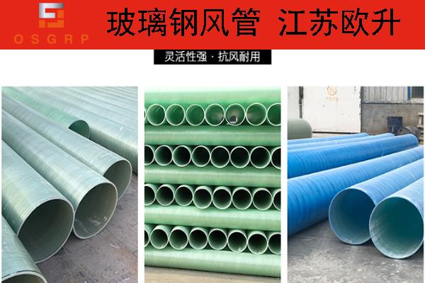玻璃钢管道制造厂家直销.