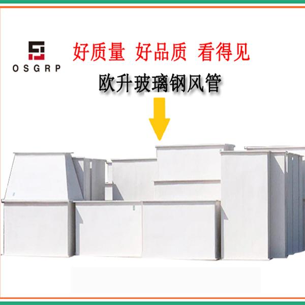 陕西省哪里有无机玻璃钢风管厂家