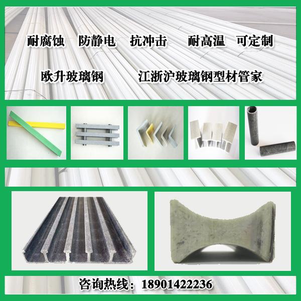 长期供应各种玻璃钢型材-物超所值[江苏欧升]