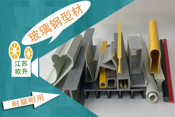 江阴玻璃钢型材多少钱