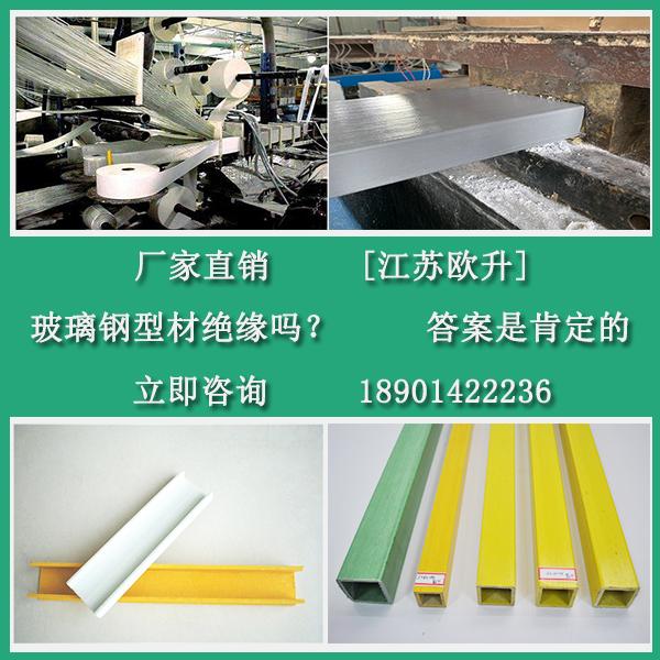 玻璃钢拉挤型材功能介绍