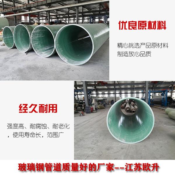 玻璃钢管道的应用