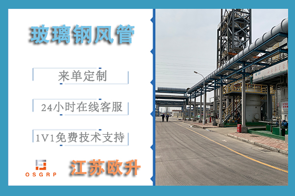 专业玻璃钢管道生产厂家