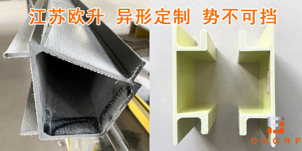 玻璃钢型材抗紫外线-专注品质制造广受好评[江苏欧升]