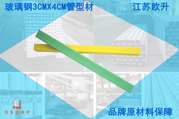 玻璃钢拉挤型材+使用寿命-江苏周边实力厂家[江苏欧升]