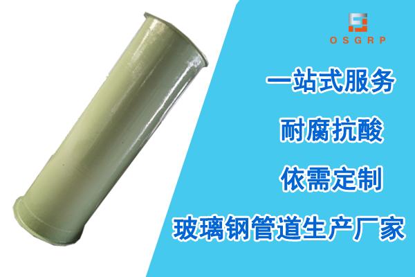 玻璃钢管道供应厂家价格-欢迎询价找实力厂家[江苏欧升]