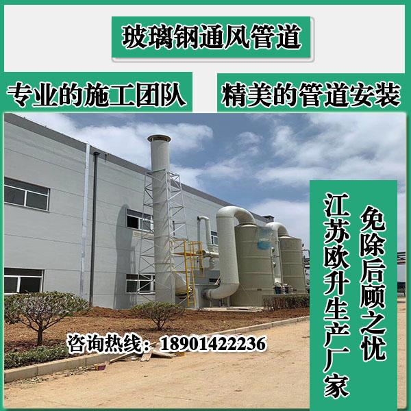 贵州玻璃钢管道加工