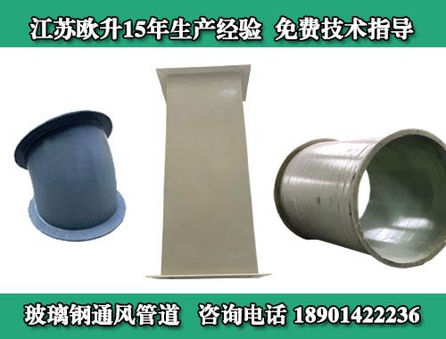 专业玻璃钢管道生产厂家.