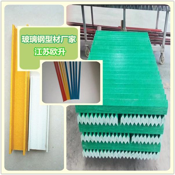 专业玻璃钢拉挤型材规格