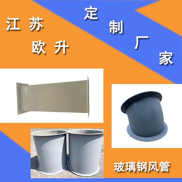江苏玻璃钢风管制造企业 .