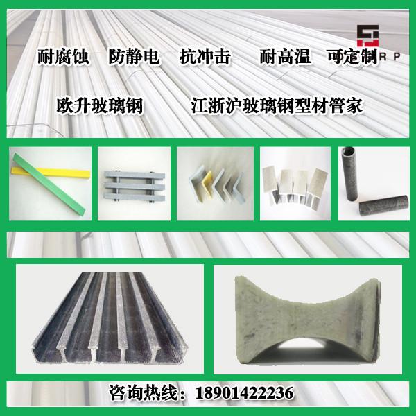 防腐蚀玻璃钢拉挤型材颜色可定做-质优价美不容错过[江苏欧升]