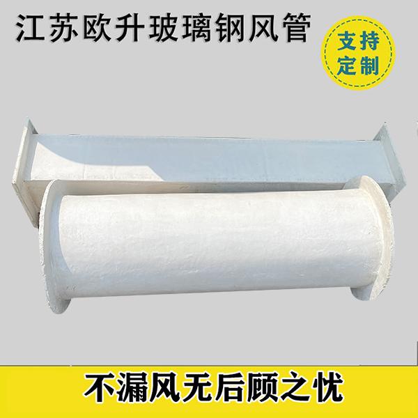 玻璃钢风管dn1200每米价格2