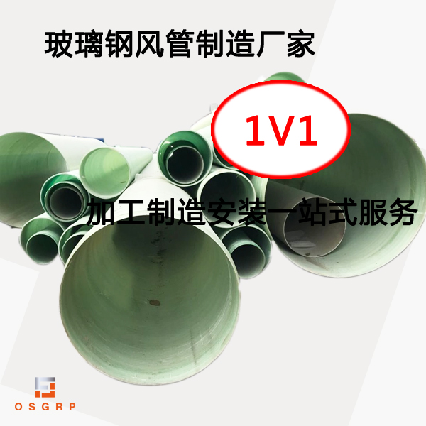 阳谷玻璃钢防腐通风管道生产厂家.