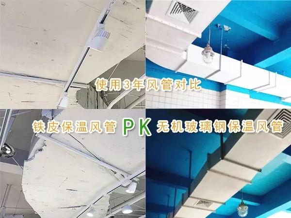 无机玻璃钢通风管道检测报告[江苏欧升]