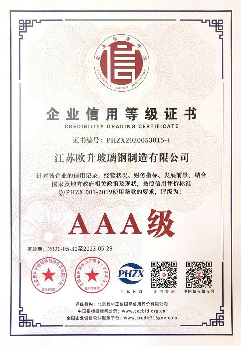 3A级企业信用等级证书