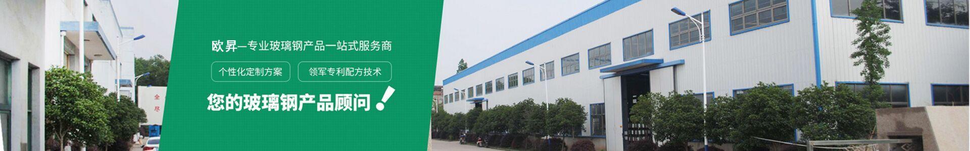 欧升—专业玻璃钢产品一站式服务商