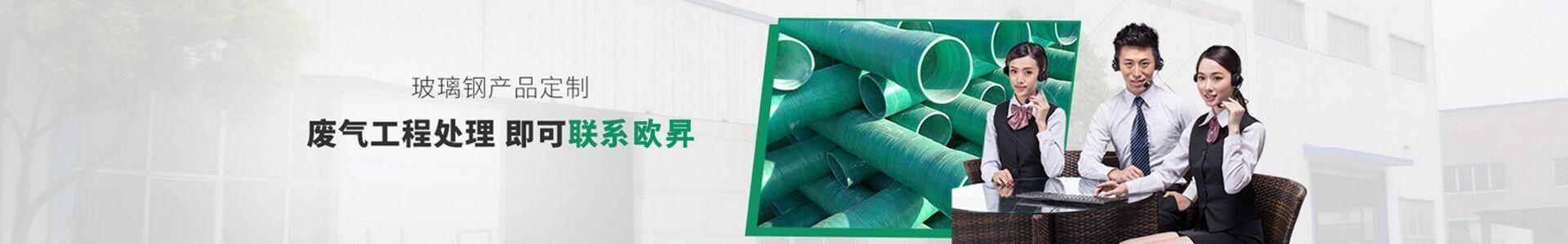 玻璃钢产品定制 废气工程处理 即可联系欧昇