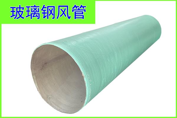 玻璃钢风管45度800*800