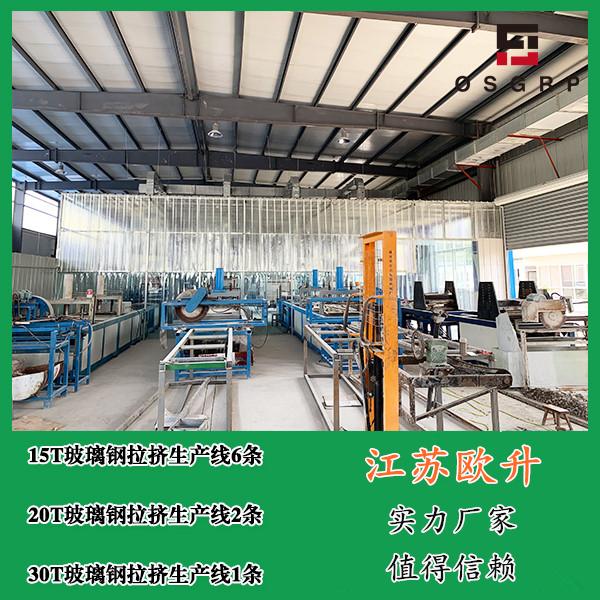 玻璃钢型材生产线生产商-你想要的都在这里[江苏欧升]