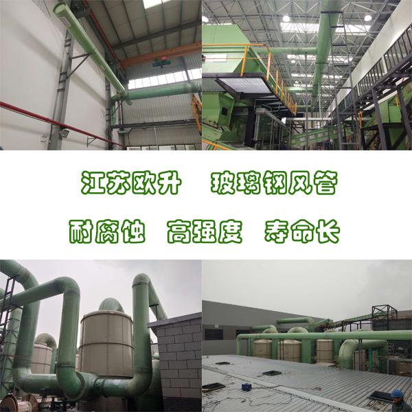 宁波玻璃钢通风管厂家-质量优于价格[江苏欧升]
