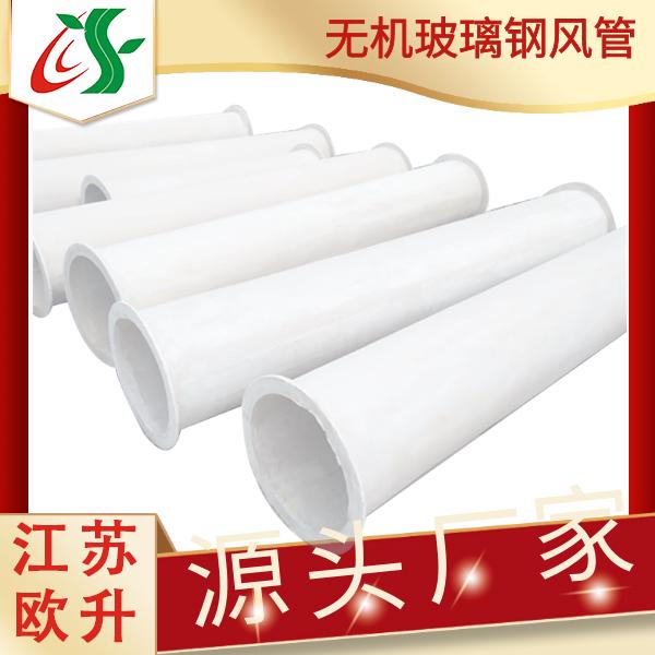 苏州无机玻璃钢风管厂家