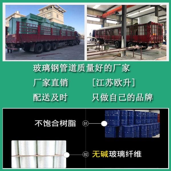 宁波玻璃钢通风管厂家直销.