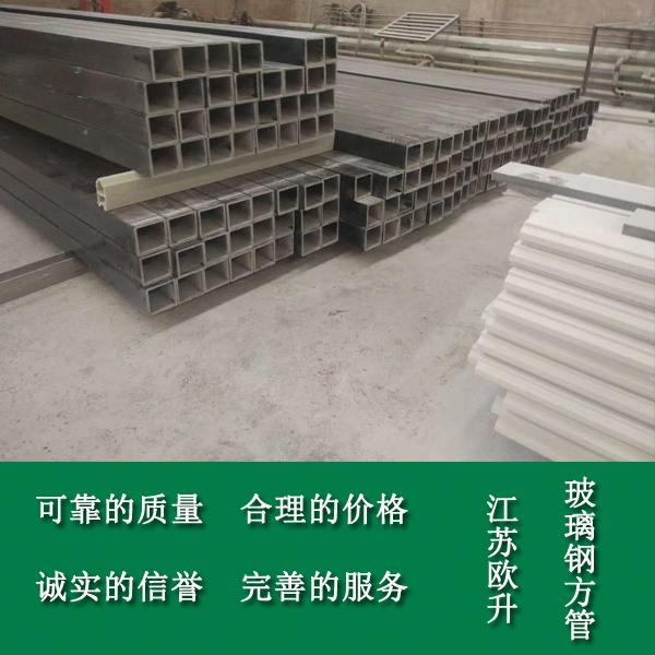 佛山玻璃钢方管型材批发价格