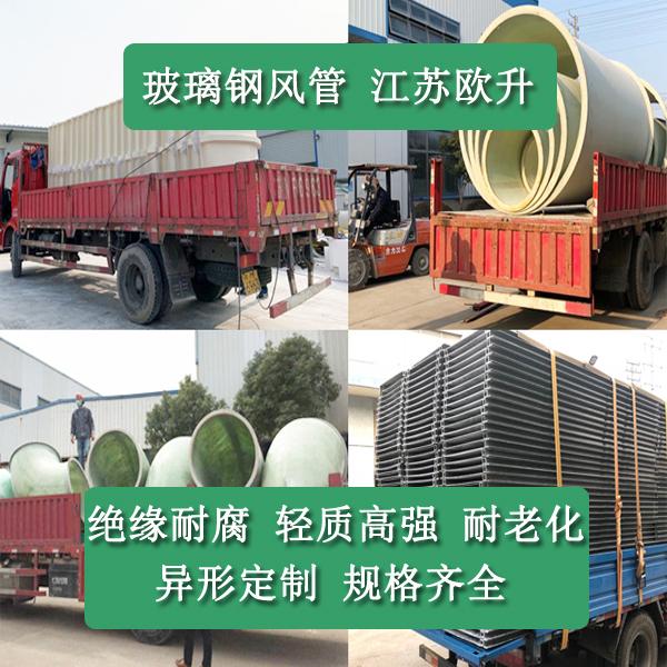 河南玻璃钢管道生产厂家