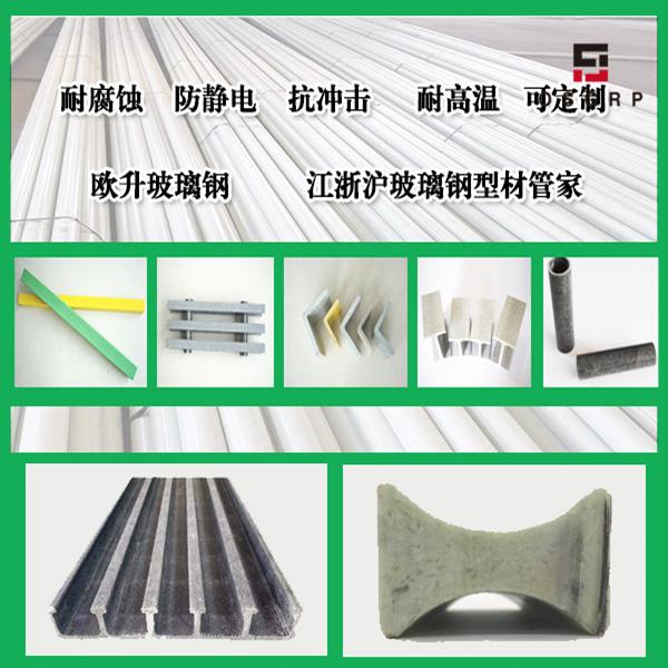 防腐蚀玻璃钢拉挤型材供应厂家