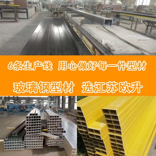 玻璃钢型材厂家直接销售