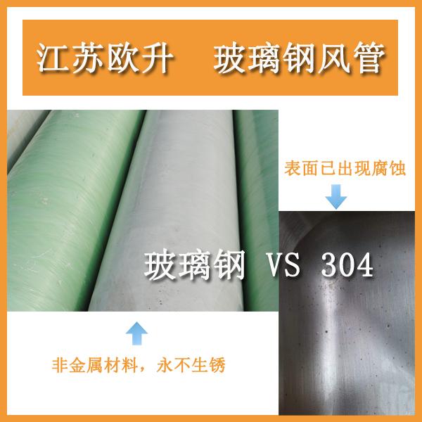 玻璃钢与304通风管道区别-生产品质保证[江苏欧升]